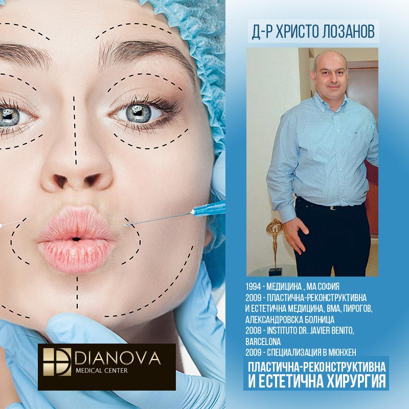 Dianova_predstavqne-dr-Lozanov